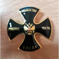 Нагрудный знак Крест Родина, Мужество, Честь, Слава (черный крест, горячая эмаль, гладкий)