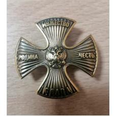Нагрудный знак Крест Родина, Мужество, Честь, Слава (черненый с лучами)