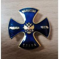 Нагрудный знак Крест Родина, Мужество, Честь, Слава (синий крест, горячая эмаль, гладкий)